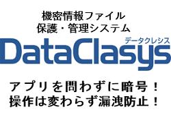 データクレシス