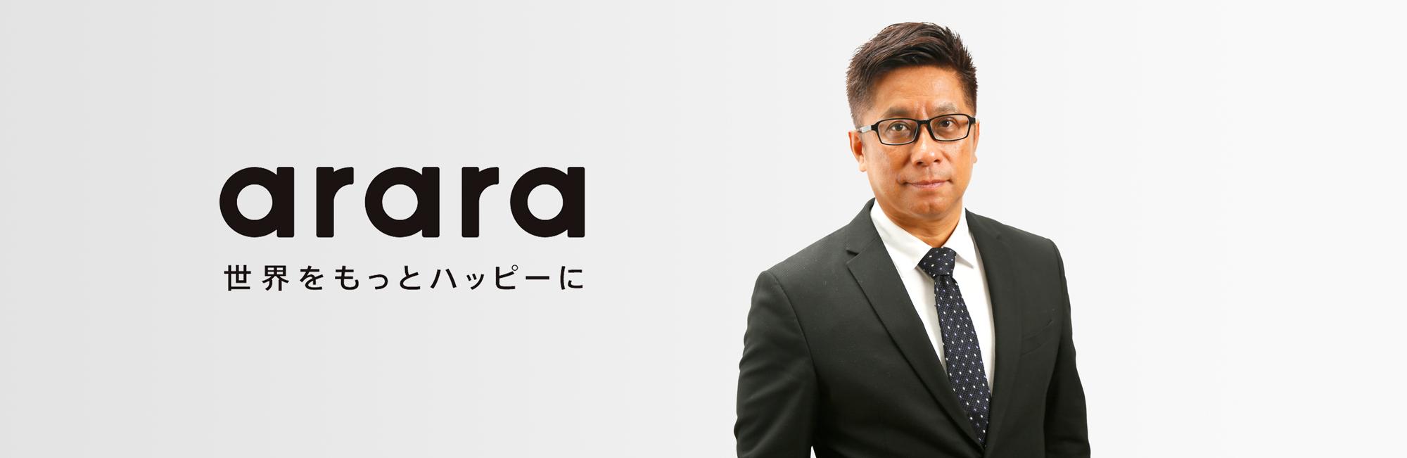 アララ株式会社 代表取締役社 長岩井 陽介のポートレイト