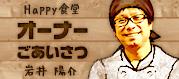 Happy食堂 オーナーごあいさつ 岩井陽介